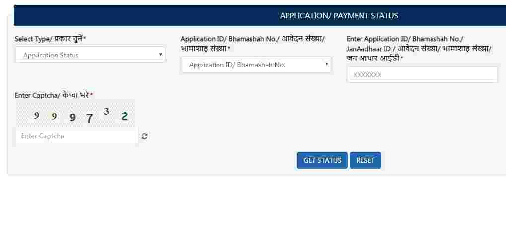 palanhar payment status bhugtan sthiti