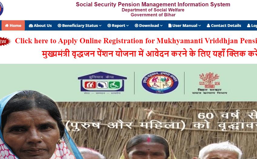 step 1 - how to check mukhyamantri pension yojana payment status online