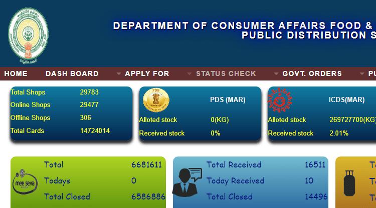 step 1 - ration card status using aadhar number online