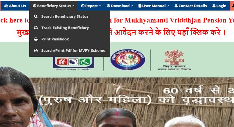 step 2 - how to check mukhyamantri pension yojana payment status online