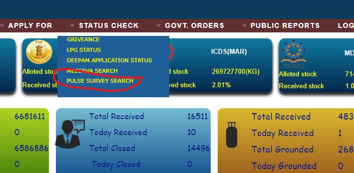 step 2 - ration card status using aadhar number online