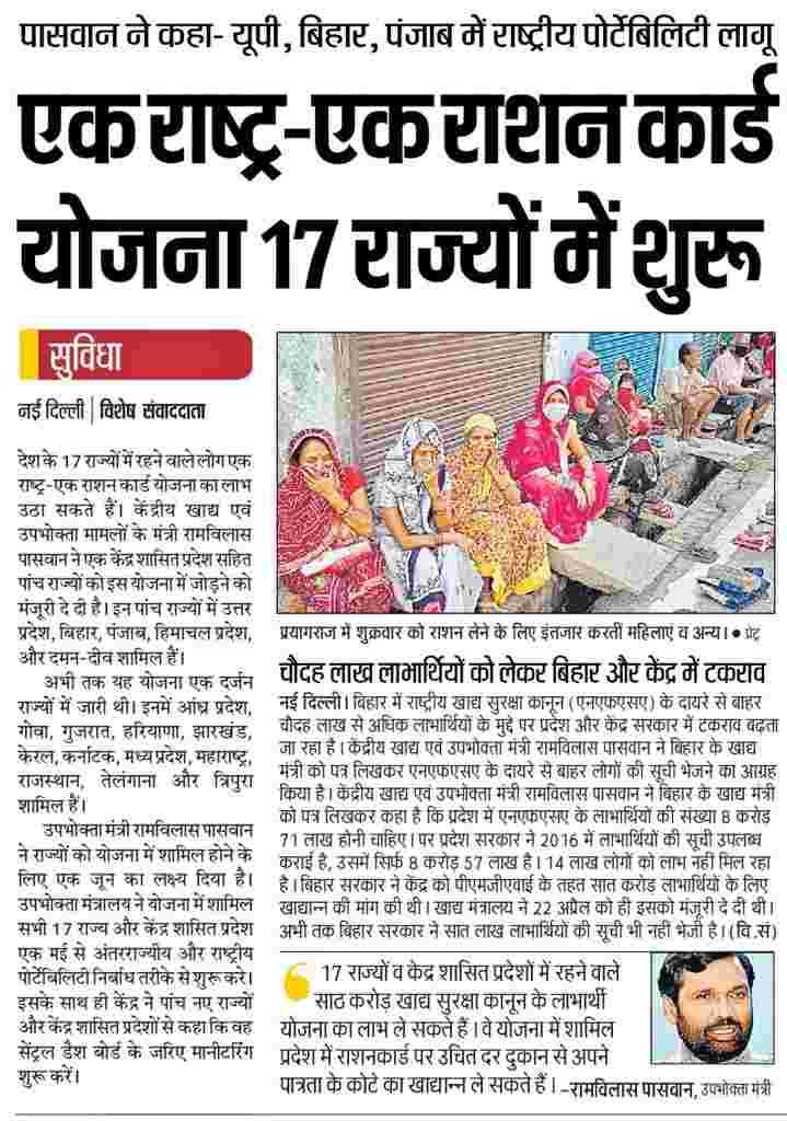 ek rashtra ek ration card yojana news hindi
