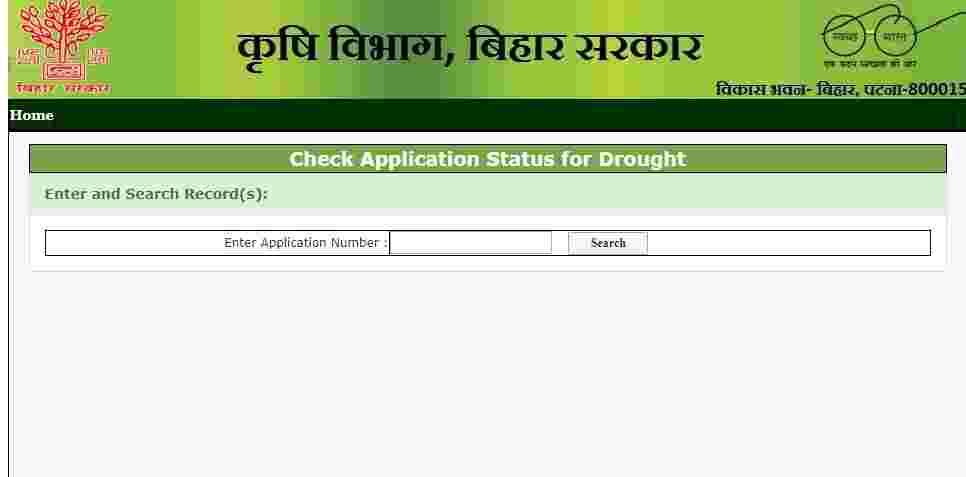 krishi vibhag bihar sarkar dbt agriculture gov in input yojana