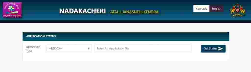 nadakacheri application status / certificate status online