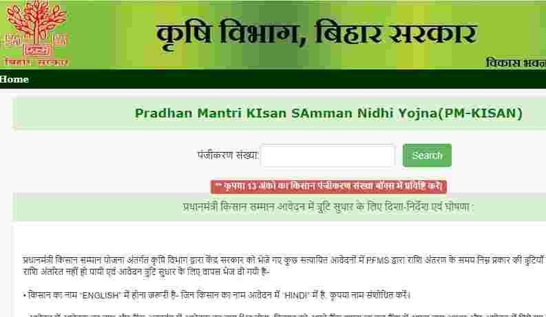 pm kisan new registration kisan panjikaran online