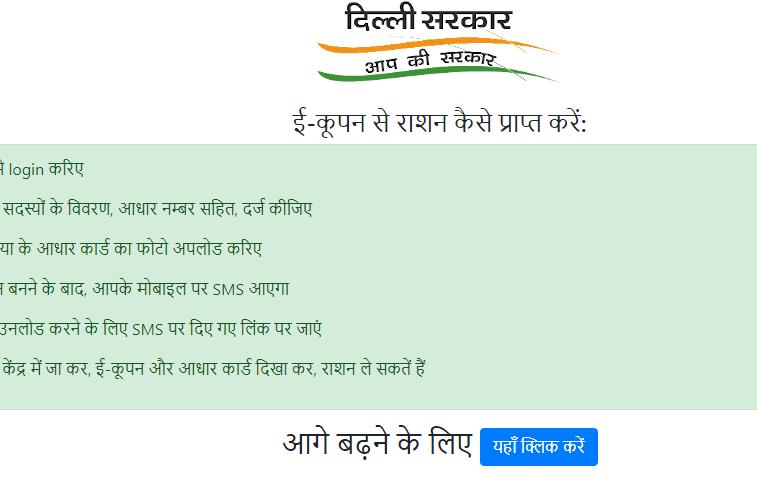 step 1 - get ration status from ration.jantasamvad.org website online