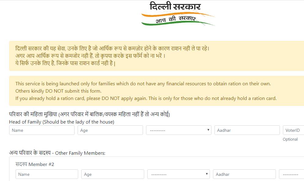 step 5 - get ration status from ration.jantasamvad.org website online