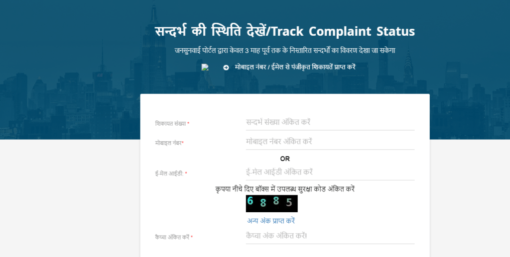up cm helpline 1076 complaint status track