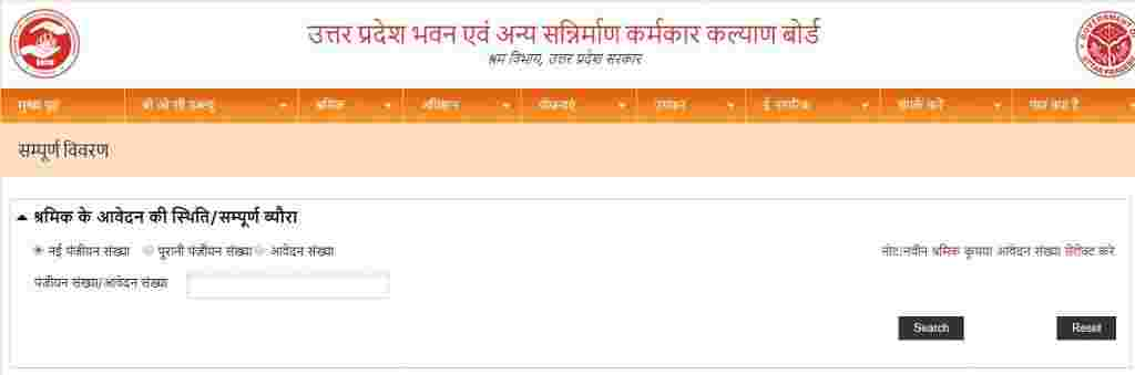 up worker registration status shram vibhag