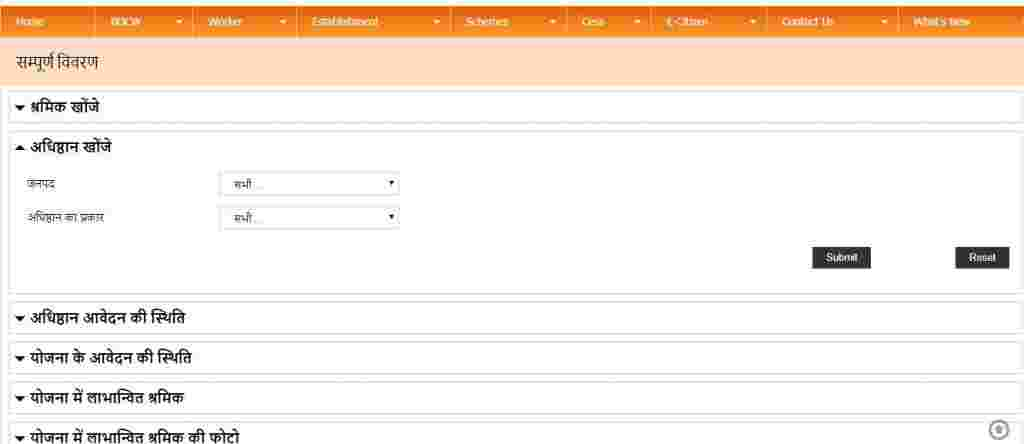 upbocw list - search establishement on shram vibhag website