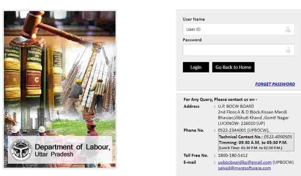 upbocw shram vibhag login page - uplmis.in