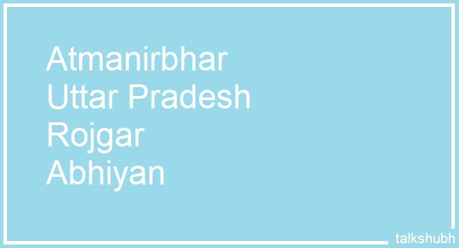 Atmanirbhar Uttar Pradesh Rojgar Abhiyan