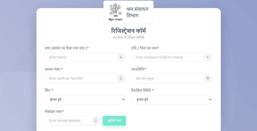 bihar labour card registration form