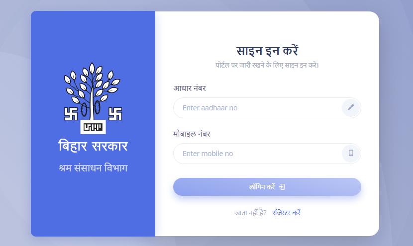 bihar shramik card registration online apply