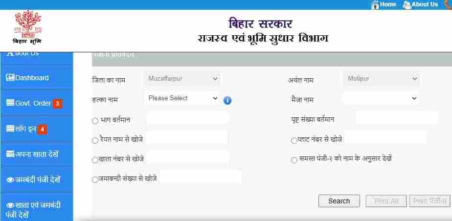bihar bhoomi app details