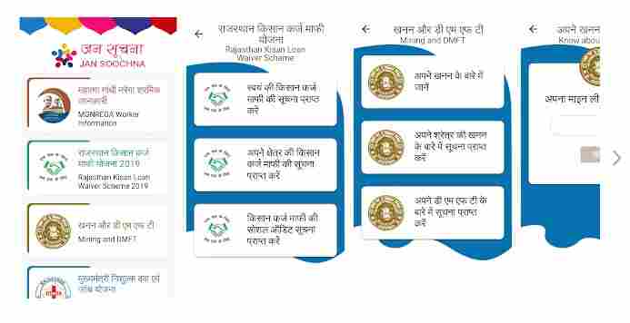 jan suchana portal app services