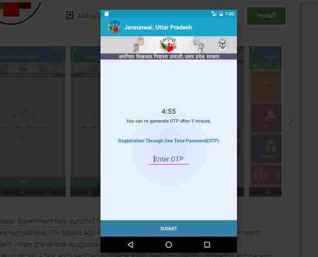 jan sunwai portal app use how