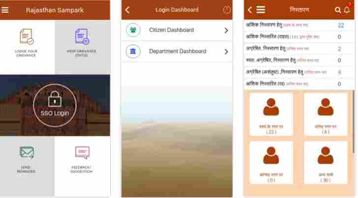 rajasthan sampark app download