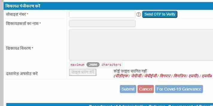 rajasthan sampark portal complaint step 12