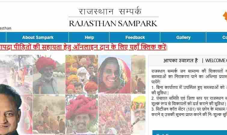 rajasthan sampark portal complaint step 2