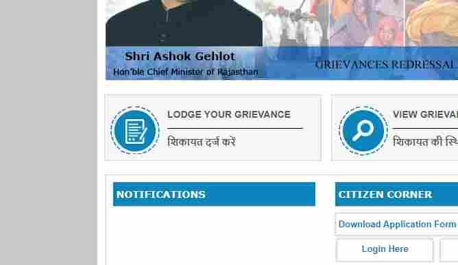 rajasthan sampark portal complaint step 3