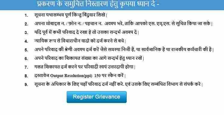 rajasthan sampark portal complaint step 5