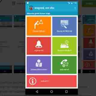 up jansunwai portal app