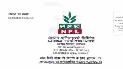 urea dealership application form