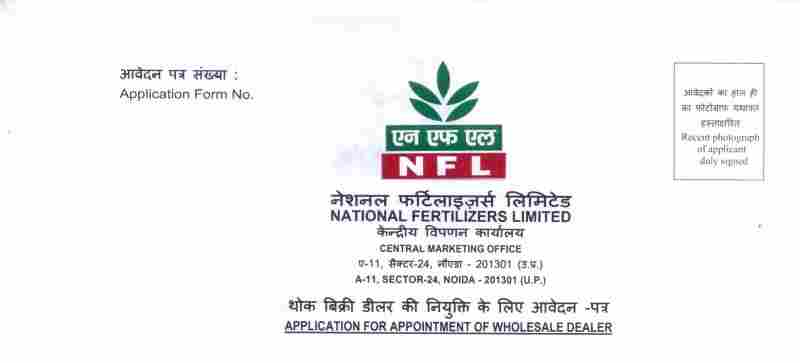 urea dealership application form