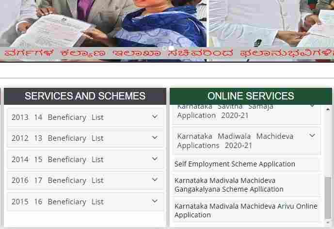 dbcdc karnataka gov in application online 2020
