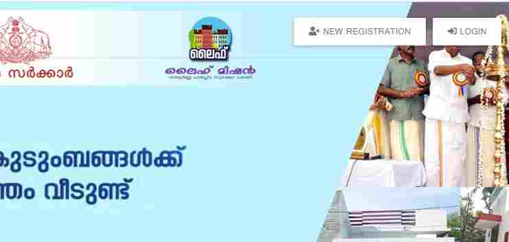 kerala life mission 2020 registration online