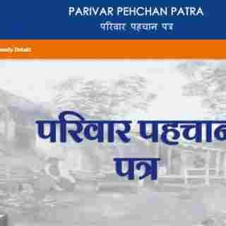 meraparivar.haryana.gov.in registration 2020