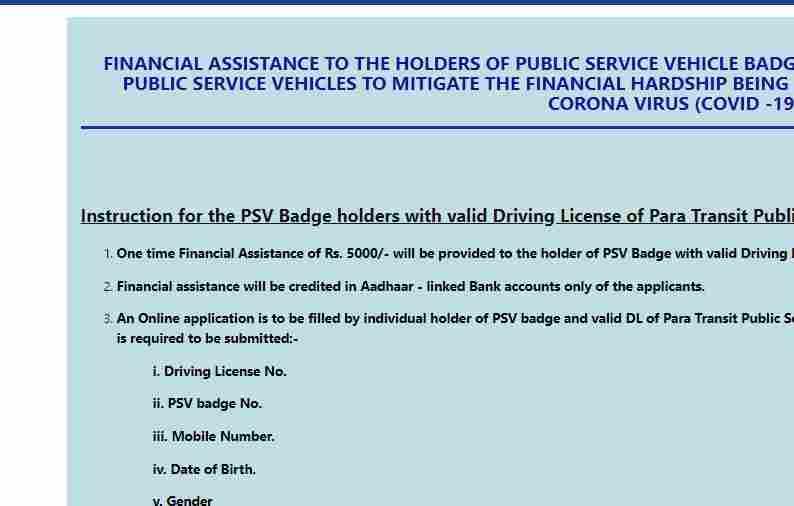 pucc delhi gov in cvfa