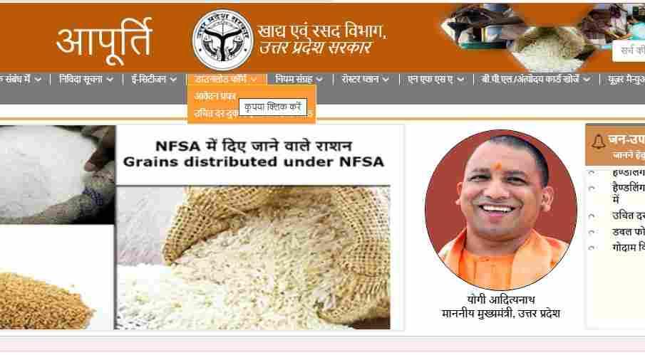 up fsc food portal apply online ration card