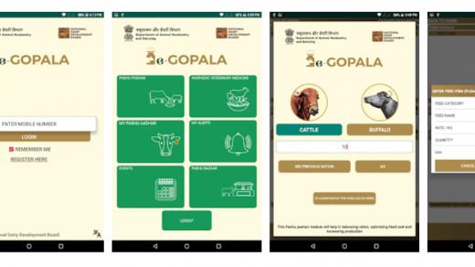 e gopala app download