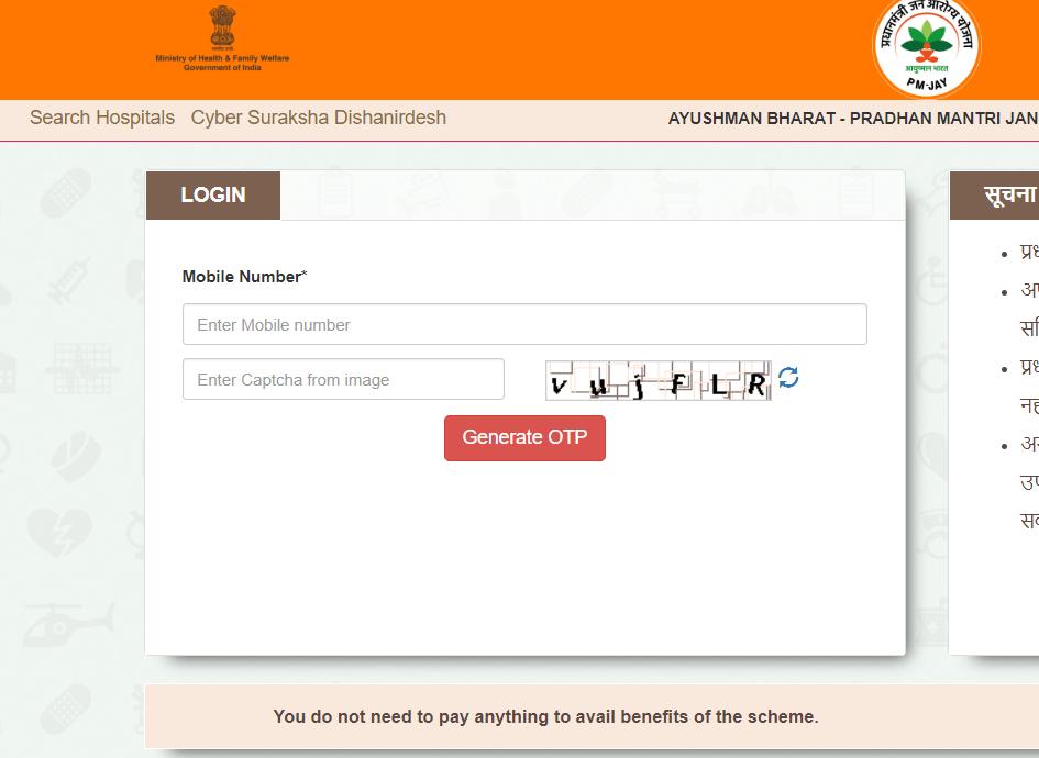 mera.pmjay.gov.in login