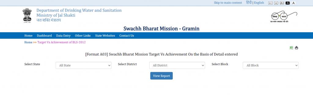 PM Sauchalay List 2021 UP Gramin Check