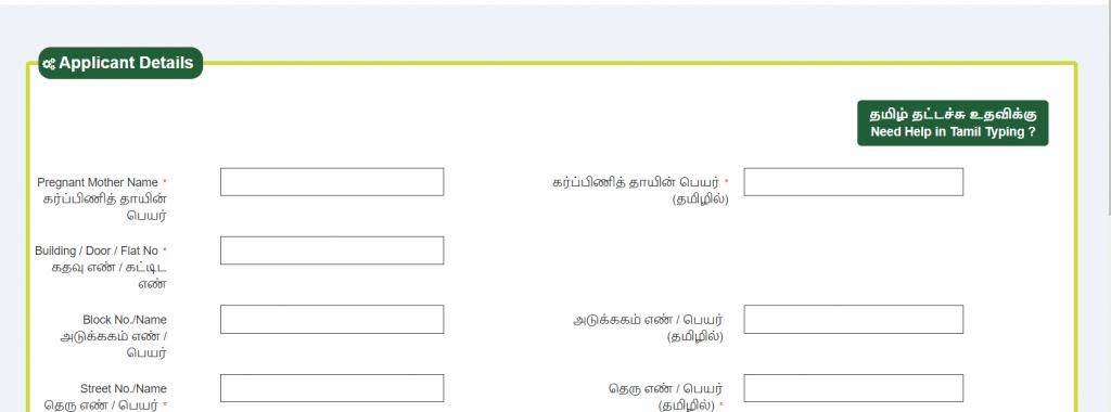 PICME registration