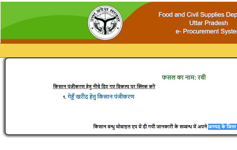 यूपी किसान गेहूं पंजीकरण - खाद्य एवं रसद विभाग उत्तर प्रदेश ई-क्रय प्रणाली