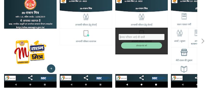 M Ration Mitra App