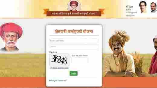 Maharashtra Jyotirao Phule Karj Mafi Yojana