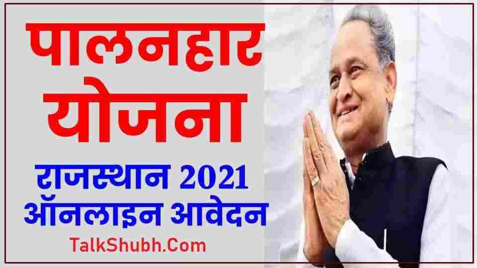 Rajsthan-Palnhaar-Yojana-Apply-Online