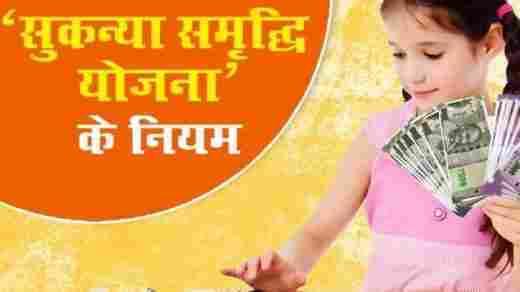 SSY Sukanya Samriddhi Yojana
