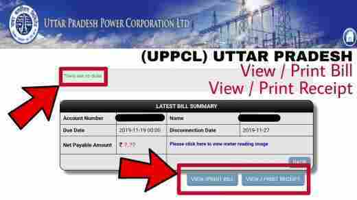 uppcl-online-up-electricity-bill-payment