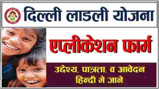 delhi-ladli-yojana-pdf-form