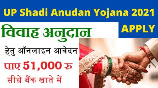 Apply-UP-Shadi-Anudan-Yojana