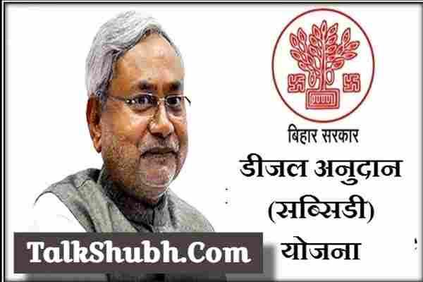 Bihar-Diesel-Anudan-Yojana-Apply-Online