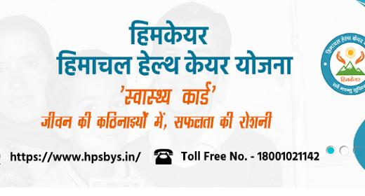 HP-Himcare-Swasthya-Bima-Yojana-hpsbys-in
