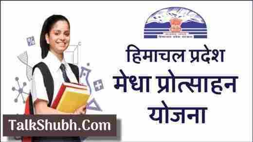 hp-medha-protsahan-yojana