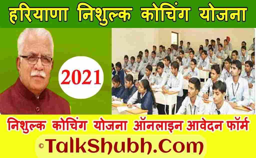 Haryana-Nishulk-Coaching-Yojana